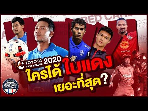 รู้หรือไม่? ใครคือเจ้าของสถิติได้รับใบแดงมากที่สุดตลอดฤดูกาลไทยลีก 2020