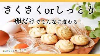 【お菓子作りの基本】クッキーに使う卵はどれ?|絞り出しクッキーの作り方[macaroniラボ vol.11]