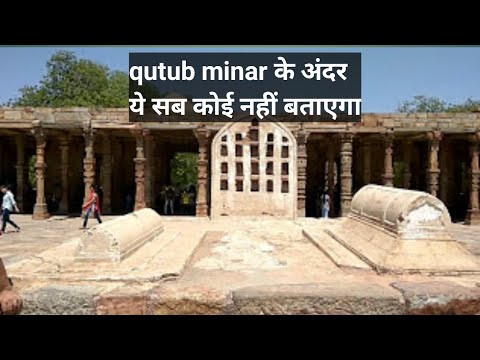 Qutub minar Delhi. History and Facts in Hindi