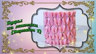 Буфы из мастики. Вариант 1