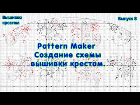 Pattern Maker - Создание схемы вышивки крестом