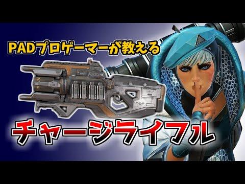 チャージ ライフル apex