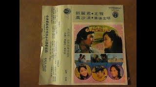 Movie OST - 彩雲飛 Cai Yun Fei - Stars 甄珍 鄧光榮 Chen Chen Alan Tang