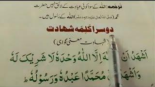 Doosra #Kalma Full {doosra kalma shahadat full HD text} Doosra kalma with urdu translation