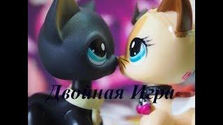 LPS Сериал: Двойная Игра 1 сезон 2 серия(прода после 400 лайков + 2 серии)