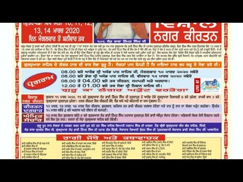 Live-Now-71th-Salana-Jor-Mela-From-G-Himmat-Singh-Ji-Durgapur-Uttrakhand-13-March2020