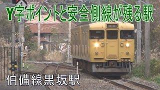 【駅に行って来た】伯備線黒坂駅は高速通過できる2面2線の交換駅