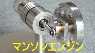 自作エンジン(マンソンエンジン1号機の製作)(Manson engine) thumbnail