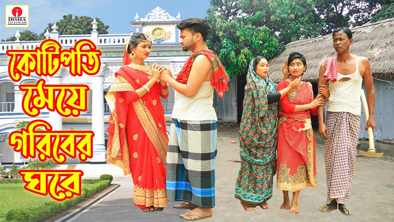 কোটিপতি মেয়ে গরিবের ঘরে | জীবন মুখী ফিল্ম | Kotipoti Meeye Goriber Ghore | Bangla Short Film