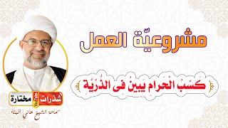 من شروط العمل المشروعية ولعدم التفقه الكثير يقع في الحرام والربا - الشيخ هاني البناء