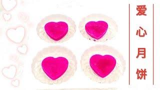 爱心燕菜果冻月饼食谱Lovely Jelly Mooncakes Recipe
