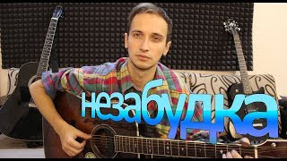 Тима Белорусских - Незабудка разбор песни