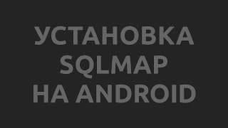 УСТАНОВКА SQLMAP | HA ANDROID