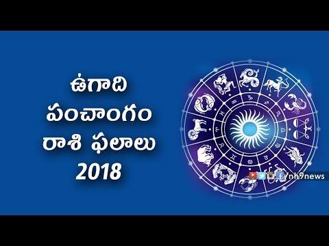 Ugadi Panchangam & Rasi Phalalu 2018 - 2019 || శ్రీ విళంబి నామ సంవత్సర రాశి ఫలాలు 2018-2019