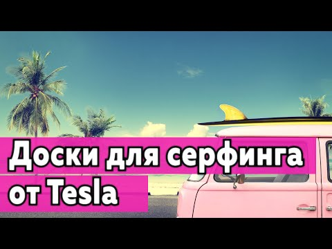Новинка от Tesla
