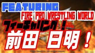 【フィーチャリング!】前田 日明#1【FIRE PRO WRESTLING WORLD】
