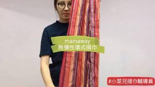 媽媽餵mamaway-新生兒直立揹