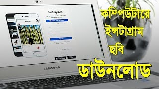Gambar cover Download Instagram Photos On PC