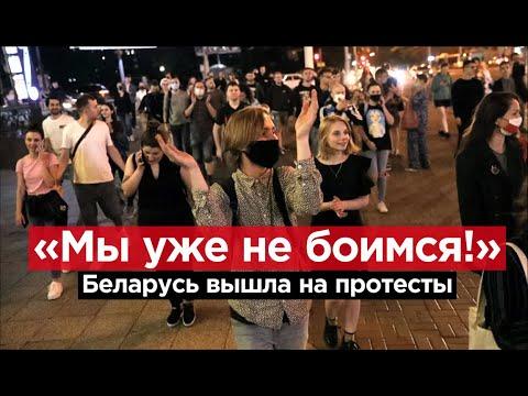 Мы уже не боимся! Массовые протесты в Беларуси