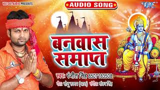 बनवास समाप्त | आगया Ranjeet Singh का सुपरहिट राम भजन 2019 | Banvas Samapt | Jai Shri Ram