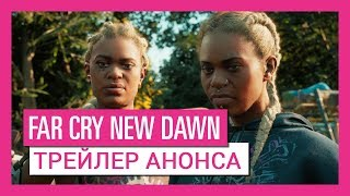 Far Cry New Dawn - Трейлер анонса