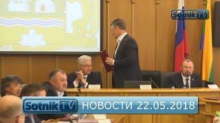 НОВОСТИ. ИНФОРМАЦИОННЫЙ ВЫПУСК 22.05.2018