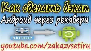 видео Как сделать бэкап Андроид (backup Android) - инструкция