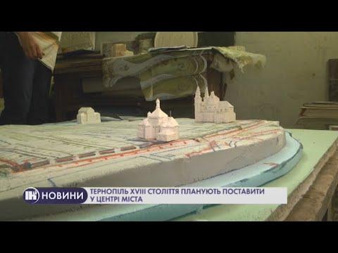 Телеканал ІНТБ: Тернопіль 18-го століття планують поставити у центрі міста