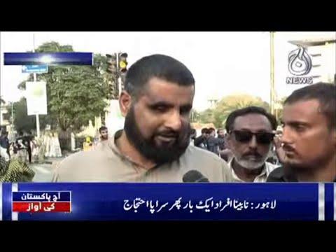 Nabina Afrad 6 Saal Say Sarko Par Kyun? | Aaj Pakistan Ki Awaz | 14 Oct | Aaj News