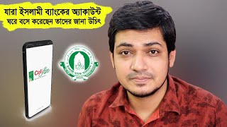 IBBL Online Bank Account খোলার পর কি কি করতে হয় Open Islami Bank Account online with Cellfin