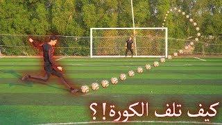 تعلم لف الكرة في التسديد مثل اللاعبين المحترفين!! | اخدع الحراس💪