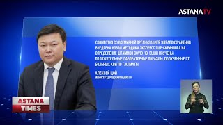 В Казахстане возможно обнаружен самый опасный штамм коронавируса
