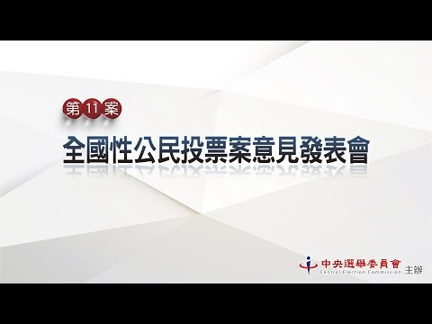 第11案 曾獻瑩 領銜提出  「你是否同意在國民教育階段內(國中及國小),教育部及各級學校  不應對學生實施性別平等教育法施行細則所定之同志教育?」