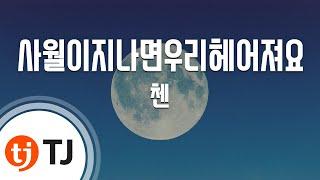 [TJ노래방 / 여자키] 사월이지나면우리헤어져요 - 첸(CHEN) / TJ Karaoke
