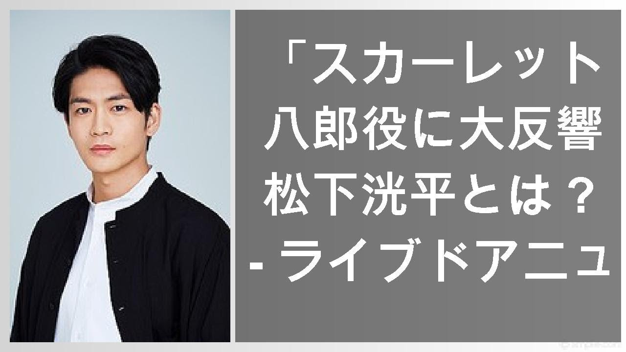 「スカーレット」八郎役に大反響!松下洸平とは? , ライブドアニュース