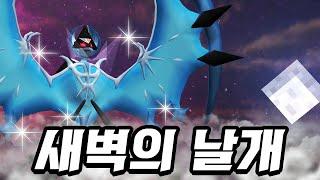 """[#52] 초전설 """"네크로즈마 새벽의날개""""로 진화하다!! - 포켓몬 미션생존기 시즌2 [사이]"""