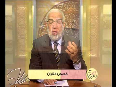 قصص القرآن - قصة وعبر (1) - االشيخ عمر عبد الكافي thumbnail