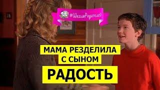 Мама разделила радость сына. #УчимсяНаФильмах (Фильм: Учитель года)