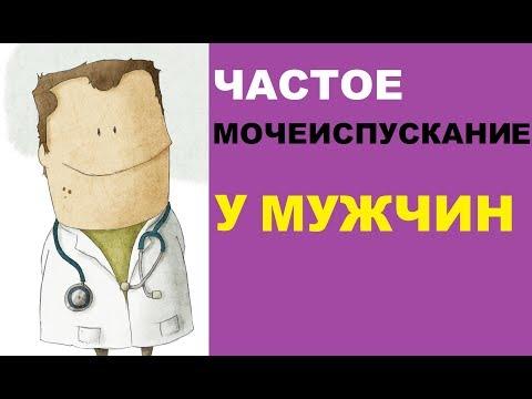 Лекарства от частого мочеиспускания для мужчин