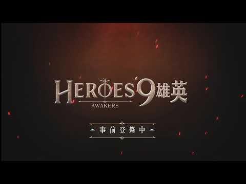 Heroes 9 雄英