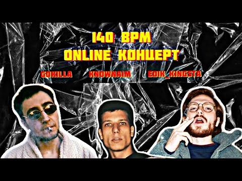 140 BPM ONLINE КОНЦЕРТ - KNOWNAIM X EDIK_KINGSTA X GOKILLA (НАРЕЗКА)