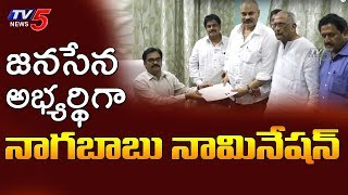 Janasena Leader Nagababu Files His Nomination | Loksabha Elections 2019 | TV5 News