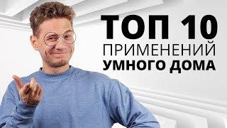 УМНЫЙ ДОМ. ТОП 10 самых полезных ПРИМЕНЕНИЙ!