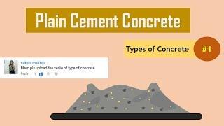What is concrete? || Definition of Concrete || Plain Cement Concrete || Types of Concrete #1