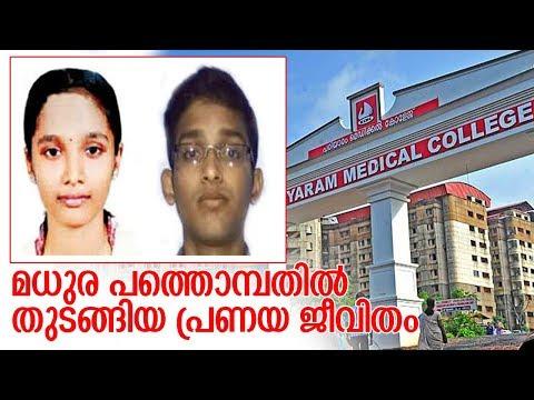 19കാരിയുടെ ജീവനെടുത്തത് 19കാരന് I Pariyaram medical college