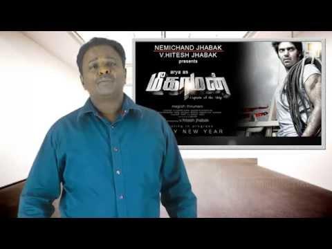 Meagamann Review - Meegamann - Arya - Tamil Talkies