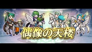 Nino and City Mongorian Lyn Hall of Forms Adventures - Fire Emblem Heroes 偶像の天楼