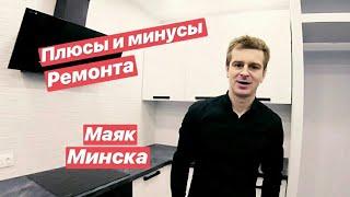 РЕМОНТ КВАРТИРЫ - МАЯК МИНСКА. ПЛЮСЫ И МИНУСЫ.
