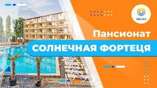 Гостиничный комплекс «Фортеця». Пансионат в Железном Порту. Отдых на берегу Черного моря.