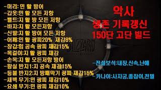 디아블로3 [시즌21] 악사 기록갱신 생존 빌드150단 21시즌 이팩트 활용 빌드